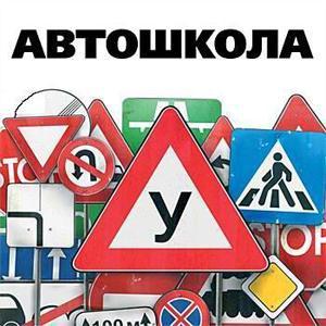 Автошколы Каспийска