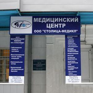 Медицинские центры Каспийска