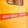 Аварийные службы в Каспийске