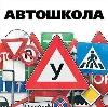 Автошколы в Каспийске
