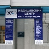 Медицинские центры в Каспийске