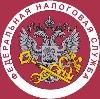 Налоговые инспекции, службы в Каспийске