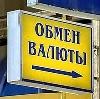 Обмен валют в Каспийске