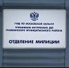 Отделения полиции в Каспийске
