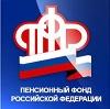 Пенсионные фонды в Каспийске