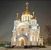 Религиозные учреждения в Каспийске