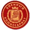 Военкоматы, комиссариаты в Каспийске