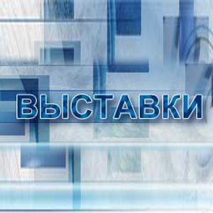 Выставки Каспийска